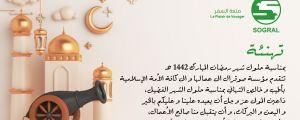 تهنئة بمناسبة حلول شهر رمضان المبارك 1442ه