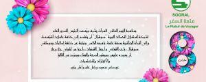 Message de Monsieur le président Directeur Général de SOGRAL