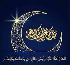 félicitation du mois sacré ramadhan 2019